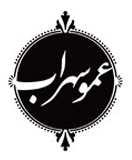 Amo- Sohrab